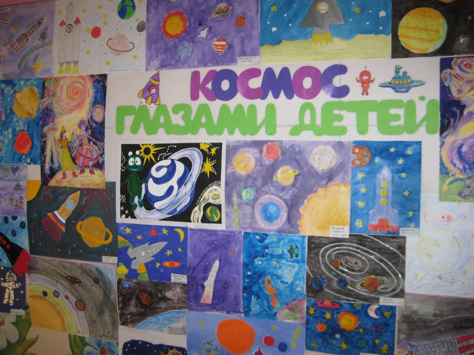 """В школе подвели итоги конкурса рисунков  """"Космос глазами детей """". .  Было заявлено много участников. ."""